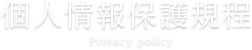 個人情報保護規程 Privacy policy
